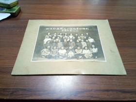 老照片----裕滇纱厂欢送二位张老师临别合影纪念【1950.6.3.】长19.50CM..宽14.00CM