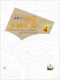 邮票上的海上丝绸之路(平装)