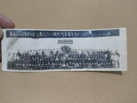 罕见福建六一儿童节题材老照片:永定县虎岗中心小学庆祝六一国际儿童节全体师生合影 1952年 15厘米,博物馆级珍品。