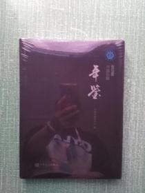 中国乐器年鉴2018(未开封)