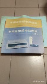 家用录像机电路图集1·2【共2册·横8开本·1988年一版一印】b51-1