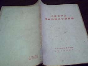 毛泽东同志论政治经济学诸问题、一版一印740册