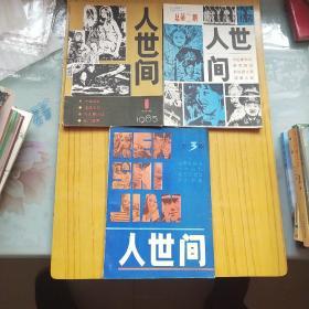 人世间.1985.1.2.3.三本合售【1为创刊号】