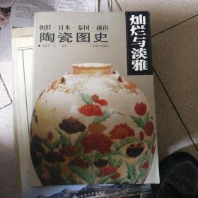 灿烂与淡雅:朝鲜·日本·泰国·越南陶瓷图史