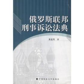正版现货 俄罗斯联邦刑事诉讼法典出版日期:2003-01印刷日期:2003-01印次:1/1