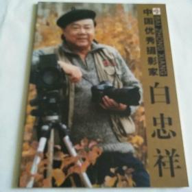 中国优秀摄影家白忠祥,全新
