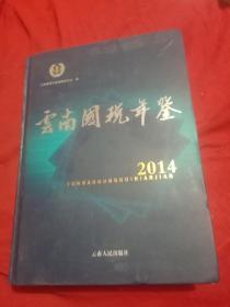 云南国税年鉴2014(附光盘)