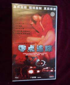 零点追踪 二十碟刑侦重案纪实系列20碟VCD