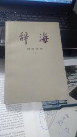 辞海    理科分册 (下)修订本