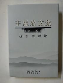 王惠岩文集(第一卷)政治学理论