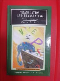 Translation and Translating: Theory and Practice (翻译与翻译之过程:理论与实践)