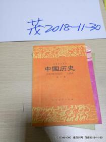 初级中学课本《中国历史》 第3册  5品 1982一版一印
