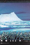 极端体验:南极153天