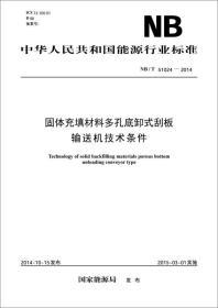 电力企业信用评价规范国家能源局 发布