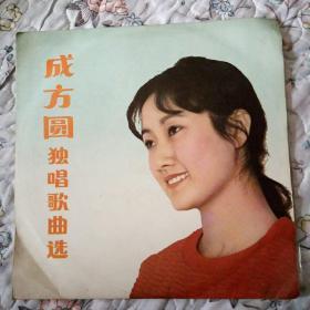 黑胶木唱片:《成方圆独唱歌曲选》