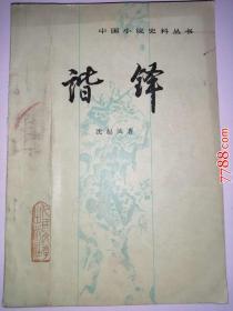 中国小说史料丛书:谐铎