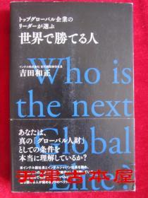 世界で胜てる人:トップグローバル企业のリーダーが选ぶ(日语原版 平装本)在世界上取胜的人:全球顶级公司的领导者选择