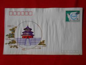 《亚洲开发银行理事会第二十二届年会》纪念邮资信封