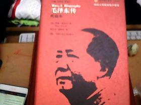毛泽东传 (典藏本)