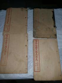 《增像全图三国演义》存4册,卷九 至 卷十六