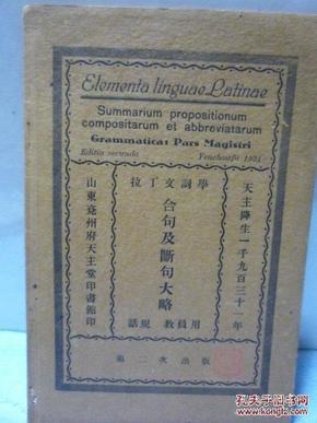 拉丁文词学1931年版 山东兖郡天主教堂印书馆