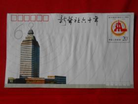 《新华通讯社建社六十周年》纪念邮资信封