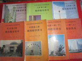 九年义务教育三年制初级中学 数学 教师教学用书【全套7本 92年~94年版 人教版  有笔记】