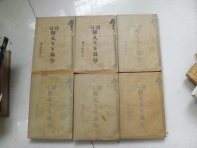 评注经史百家杂钞(六册全)-曾国藩著-民国广益书局刊本