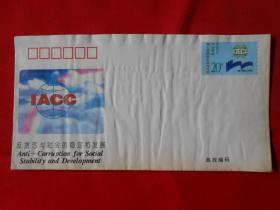 《第七届国际反贪污大会》纪念邮资信封
