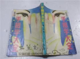 手相学大全 鲁仕 学术期刊出版社 1989年3月 32开平装