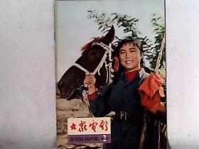 大众电影1966年第三期