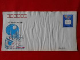 《1994中国少年书信比赛》纪念邮资信封