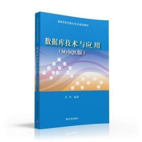 数据库技术与应用(MySQL版高等学校计算机专业规划教材 正版 李辉  9787302435679