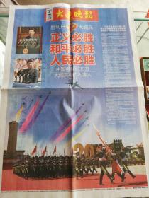 【报纸】大连晚报 2015年9月4日【纪念抗日战争胜利70周年大阅兵】