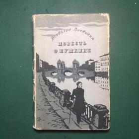 俄文原版,普希金传记小说