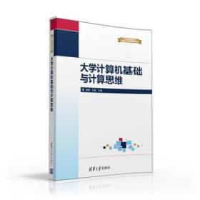 大学计算机基础与计算思维 正版 赵锋、王诚  9787302434719