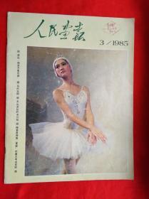 人民画报   1985.3