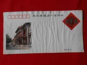 《荣宝斋建店一百周年》纪念邮资信封