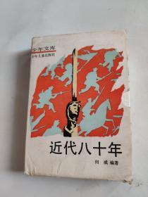 近代八十年 (全4册 )