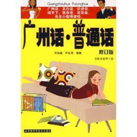 广州话普通话(修订版)