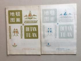地毯图案 1983年第一期 1984年第一期 2本