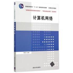 计算机网络 正版 蔡皖东著  9787302399544