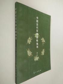 中国古代军事谋略集萃