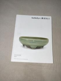 Sothebys苏富比 CHINESE ART 2018