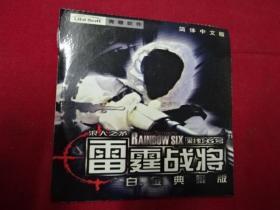 游戏--2CD--浪人之矛-雷霆战将-白金典藏版
