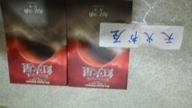 红火星(全2册)   品相如图