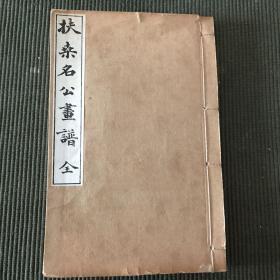《扶桑名公画谱》(介绍日本画家,全部是汉文)