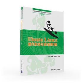 Ubuntu Linux 操作系统与实验教程 正版 马丽梅、郭晴、张林伟、边玲、张红新、王天马、李红  9787302438236