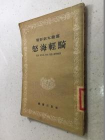 怒海轻骑(电影剧本丛书)