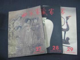 收藏家(1998年 第1—6期)